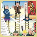 「鳶がクルリと」 Original Soundtrack/Home Grown