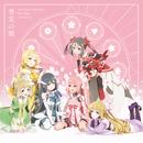 「結城友奈は勇者である」ベストアルバム「勇気の歌」/VARIOUS ARTISTS