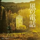 映画『風の電話』オリジナル・サウンドトラック/世武裕子