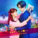 映画「ヲタクに恋は難しい」The Songs Collection by 鷺巣詩郎/VARIOUS ARTISTS
