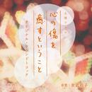 NHK土曜ドラマ「心の傷を癒やすということ」オリジナル・サウンドトラック/世武裕子