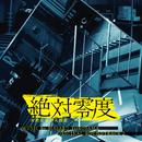 フジテレビ系ドラマ「絶対零度~未然犯罪潜入捜査~」オリジナルサウンドトラック2/横山克