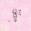 桜の時/aiko