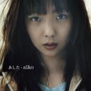 あした/aiko