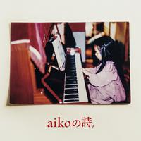 ハイレゾ/aikoの詩。/aiko