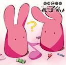 アニメ『地縛少年花子くん』オリジナルサウンドトラック/高木洋