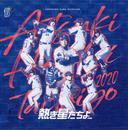 熱き星たちよ2020 横浜DeNAベイスターズ球団歌/横浜DeNAベイスターズ