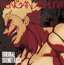 ケンガンアシュラ オリジナル・サウンドトラック/高梨康治