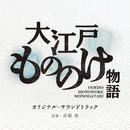 大江戸もののけ物語(オリジナル・サウンドトラック)/音楽:吉俣 良