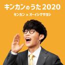 キンカンのうた2020/オーイシマサヨシ