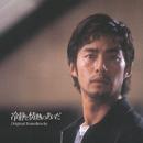 オリジナルサウンドトラック 「冷静と情熱のあいだ」/音楽:吉俣 良