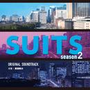 フジテレビ系ドラマ「SUITS/スーツ season2」オリジナルサウンドトラック/眞鍋昭大