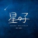 映画『星の子』オリジナル・サウンドトラック/世武裕子