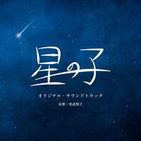 映画『星の子』オリジナル・サウンドトラック