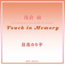 浅倉南/Touch in Memory/日高のり子