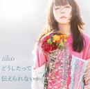 どうしたって伝えられないから/aiko