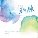 フジテレビ系ドラマ「監察医 朝顔」オリジナルサウンドトラック 第2シーズン/得田真裕