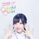 鬼頭明里 1st LIVE TOUR「Colorful Closet」Stream Selection/鬼頭明里
