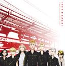 「東京リベンジャーズ」オリジナルサウンドトラック/堤 博明