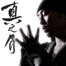 Song For You/真之介