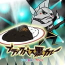 ブラックバス黒カレー/藤井組