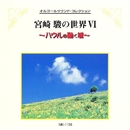 宮崎 駿の世界 VI -ハウルの動く城-/MICオルゴール