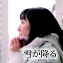 雪が降る/吉田智子