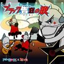 ブラック告白の歌/藤井組