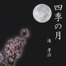 四季の月/滝孝治