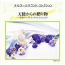 天使からの贈り物-青春のベストヒットセレクション2-/MICオルゴール
