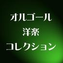 オルゴール洋楽コレクション/オルゴール洋楽コレクション