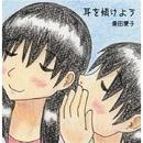 耳を傾けよう/栗田愛子
