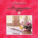 愛-Harmonize-/MICオルゴール