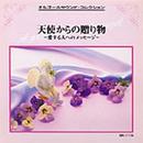 天使からの贈り物-青春のベストヒットセレクション-/MICオルゴール