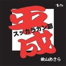 平成スッカラカン節/桧山あきら