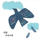 羽根/谷紗矢香