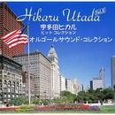 宇多田ヒカル ヒットコレクション Vol.II/MICオルゴール