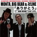 ありがとう/MONTA , BIG BEAR & 卍LINE