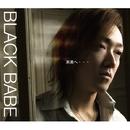 未来へ・・・/BLACK BABE