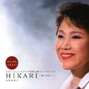 HIKARI/水前寺清子