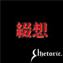綴想/Rhetoric.