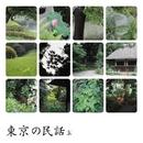 東京の民話/日本の民話