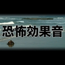 効果音 恐怖/ターゲット エンタテインメント