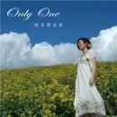 Only One/阪本真由美
