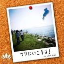 つりにいこうよ!(チーム滋賀テーマソング)/frame