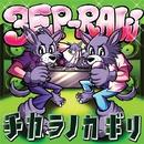 チカラノカギリ/3EP-RAW