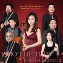 Music trip アランフェス/TRIO THE TRIP & 羽根田ユキコ