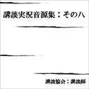 講談実況音源集:その八/講談協会・講談師