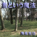 君という魔法/奥泉吉功
