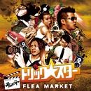 トリックスター/FLEA MARKET